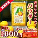 【kawa 600】吉田みかんの皮パウダー※本商品はみかんとの同梱価格となっております。ご注文頂く際は、みかんと一緒に…