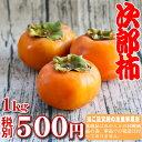 【柿】次郎柿1kg(1個約300g)【みかんとの同梱販売限定】500円(税別)次郎柿は単品販売をしておりません。ご注文の際はみかんと一緒…