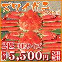 【ズワイガニ】自宅で簡単に味わえるプロの味!冷凍ずわい蟹2匹3Lサイズ【カナダ産】【送料無料】