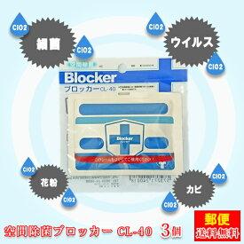【メールkb 03】空間除菌ブロッカー CL-40 3個(※ストラップは付属しておりません。)【郵便でポストインにてお届け】【日本製】【送料無料】ウイルス 除去 除菌 除菌グッズ 花粉症 インフルエンザ ノロウイルス 亜塩素酸ナトリウム配合 二酸化塩素