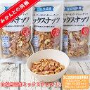 【同梱ナッツ 03】食塩無添加ミックスナッツ 130g×3袋【※本商...