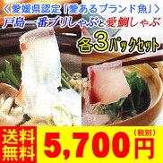愛鯛と戸島一番ブリしゃぶしゃぶセット/各3パック/送料無料