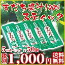 【スティック50】徳島県産スティックタイプのすだち果汁!徳島県産のすだち果汁100%スティック5mlパック×50個【送料…
