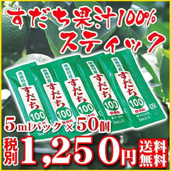 【スティック50】徳島県産スティックタイプのすだち果汁!徳島県産のすだち果汁100%スティック5mlパック×50個【メール便対応・日時ご指定不可】【送料無料※北海道・沖縄・離島への配送は別途500円の送料となります。】