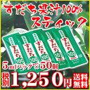 【スティック50】徳島県産スティックタイプのすだち果汁!徳島県産のすだち果汁100%スティック5mlパック×50個【メール便対応・日時ご…