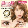 """tutti Dazzy Contact Pallet月抛彩色隐形眼镜 1片装  14.5mm/有度数/-0.50 ~ -8.00"