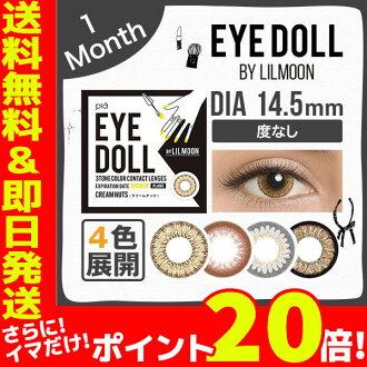 [日本 美瞳 ] LilMoon EyeDoll 月抛彩色隐形眼镜 2片装 14.5mm/无度数