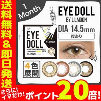 [日本 美瞳 ] LilMoon EyeDoll 月抛彩色隐形眼镜 1片装 14.5mm/有度数-0.50~-8.00