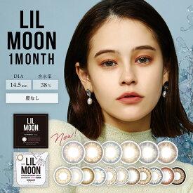 LILMOON リルムーン カラコン カラーコンタクトレンズ 1ヶ月 マンスリー 14.5mm 度なし 1month 2枚 ハーフ系カラコン 1ヶ月使い捨て カラーコンタクト 高発色 ギャル フチなし