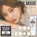 LILMOON(リルムーン)  カラコン カラーコンタクトレンズ カンテリ イメージモデル 14.4mm 度なし 度あり 1day 30枚…