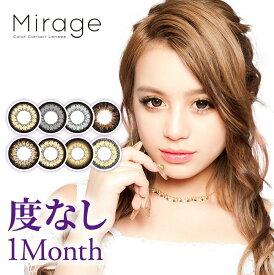 Mirage ミラージュ 度なし カラーコンタクトレンズ マンスリー 14.8mm 14.5mm 1ヵ月 1month 2枚 tutti ツッティ デカ目 盛り系 1ヶ月使い捨て カラーコンタクト