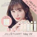 今なら1箱おまけでついてくる!JILLSTUART 1day UV(ジルスチュアート ワンデー ユーブイ)3箱セット[14.2mm/1day/10枚]