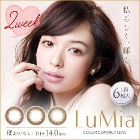 カラコン 2week LuMia ルミア 1箱6枚 森絵梨佳 度あり 度なし 14.0mm 含水率38% 2週間装用 2週間使い捨て 2ウィーク 2WEEK カラーコンタクト カラーコンタクトレンズ 送料無料