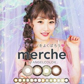 カラコン 度なし エンジェルカラー メルシェ merche by Angelcolor さぁや 2枚 1ヶ月 マンスリー 1month 1枚 14.5mm 1ヶ月使い捨て カラーコンタクト ハーフ