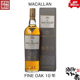 【送料無料】マッカラン ファインオーク 10年 40度 700ml シングルモルト ウイスキー ウィスキー