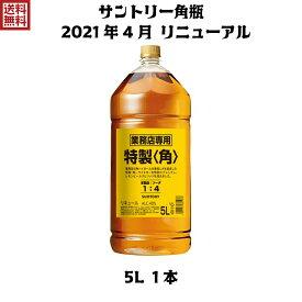 【お買い物マラソンにてクーポン配布】【送料無料】サントリー 特製 角瓶 5L 1本 ペット ウイスキー ウィスキー 業務用 40度 【2021年新ラベル】【クーポンの詳細は商品説明欄URLより】