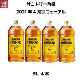 【送料無料】 角瓶 5L 4本 サントリー 特製 ペット ウイスキー ウィスキー 業務用 40度 【2021年新ラベル】《北海道・沖縄は送料+1200円》