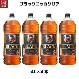 【送料無料】 ブラックニッカ 4L×4本 クリア 37度 1ケース 4000ml アサヒ ニッカウイスキー ウィスキー ペット 大容量 業務用《北海道・沖縄へは送料+1200円》