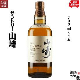 【送料無料】山崎 NV 700ml サントリー シングルモルト 箱付 ウイスキー ウィスキー 正規品 お歳暮 のし包装無料