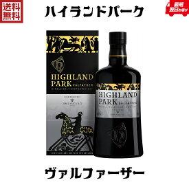 【送料無料】 ハイランドパーク ヴァルファーザー 700ml ウイスキー イギリス