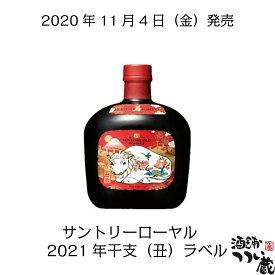 サントリー オールド 2021年 干支 丑 ラベル 700ml 43% 箱入 ウイスキー ウィスキー 年末年始 限定品