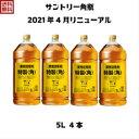 【送料無料】 角 5L 4本 角瓶 サントリー 特製 ペット ウイスキー ウィスキー 業務用 40度 【2021年新ラベル】 包装不…