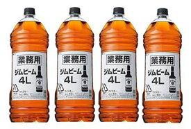 【送料無料】ジムビーム 4L 4本 4000ml