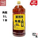 【送料無料】サントリー 角瓶 5L 1本 ペット ウイスキー ウィスキー 業務用 40度