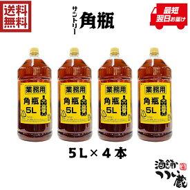 【送料無料】サントリー 角瓶 5L 4本 業務用ペット 5000ml ウイスキー ウィスキー