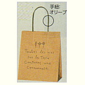 [業務用]紙袋手提げ 25チャームバック 21-12ナチュールG(小さめサイズ)50枚ギフトにプレゼントにお菓子のラッピングに。おしゃれでかわいい紙製の袋 激安の包装用品(袋/手提げ袋/手提げバック/手さげバック/手さげ袋/紙袋/紙袋手提げ)