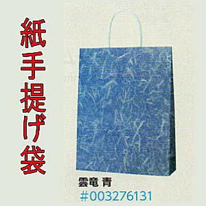[業務用]紙袋手提げ 25チャームバック MS-1雲竜青(普通サイズ)50枚ギフトにプレゼントにお菓子のラッピングに。プレゼントのラッピングにおしゃれでかわいい紙製の袋 激安の包装用品(袋/手
