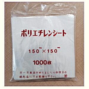 [業務用]ポリシート透明(ビニールシート)150mm×150mm 1000枚入り 厚さ0.015食品を包むのに便利な透明なシートです。衛生的なポリエチレンのシートです。食品のストック、酸化防止、冷凍保存に