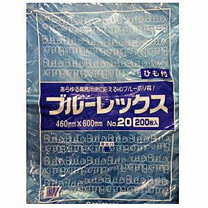 [業務用]ブルーレックス ポリ袋(ビニール袋)BXNo20 紐付き(規格袋20号 特大サイズ)200枚入り便利なショーレックス素材の極薄ポリ袋。衛生的なポリエチレン袋(ショーレックス袋)です。食品のス