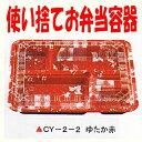 [送料無料・業務用] 1段 使い捨て弁当容器CY 2-2ゆたか赤400セット電子レンジ対応 内嵌合透明蓋付き弁当(お弁当)のテイクアウトにプラスチックの弁当箱(...