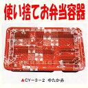 [送料無料・業務用] 1段 使い捨て弁当容器CY 3-2 ゆたか赤 400セット電子レンジ対応 内嵌合透明蓋付き弁当(お弁当)のテイクアウトにプラスチックの弁当...