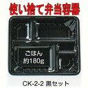 [送料無料・業務用]1段 使い捨て弁当容器CK 2-2 黒400セット電子レンジ対応 内嵌合透明蓋付き弁当(お弁当箱)のテイクアウトにプラスチックの弁当箱(使い...