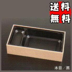 [送料無料/業務用/電子レンジ対応]使い捨て弁当容器Kウッド-11木目/中仕黒セット 1ケース(270セット)入り折箱タイプの丼弁当箱。おしゃれなどんぶり弁当箱(長方形)。(器/和食器/入れ物/カフェランチボックス)【smtb-F】