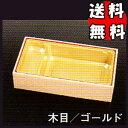 [送料無料/業務用/電子レンジ対応]使い捨て弁当容器Kウッド-11木目/中仕ゴールドセット 2ケース(540セット)入り折箱タイプの丼弁当箱。おしゃれなどんぶり...