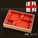 [送料無料/業務用/電子レンジ対応]使い捨て弁当容器Kウッド-21木目/中仕エンジセット 1ケース(240セット)入り折箱タイプの丼弁当箱。おしゃれなどんぶり弁...