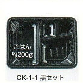 [送料無料・業務用]1段 使い捨て弁当容器CK 1-1 黒400セット電子レンジ対応 内嵌合透明蓋付き弁当(お弁当箱)のテイクアウトにプラスチックの弁当箱(使い切り弁当箱/弁当容器/弁当パック/お弁当パック) 激安の使い捨て容器(入れ物)【smtb-F】