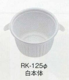 使い捨てデリバリーどんぶり RK−125 本体白/中仕切/透明蓋付セット 600個入 【smtb-F】 【fsp2124-5k】