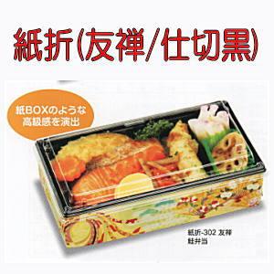 [送料無料/業務用/電子レンジ対応]使い捨て容器 紙折箱-302 600セット組み立て式で場所を取らない紙製の折箱タイプの丼弁当箱。おしゃれなどんぶり弁当箱(長方形)。激安の使い捨て食器(器/和食器/入れ物/カフェランチボックス)のテイクアウトにどんぶり箱