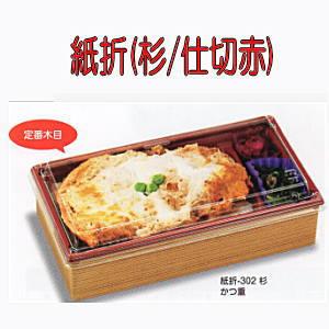 [業務用/電子レンジ対応]使い捨て容器 紙折箱-302 杉 50セット組み立て式で場所を取らない紙製の折箱タイプの丼弁当箱。おしゃれなどんぶり弁当箱(長方形)。激安の使い捨て食器(器/和食器/入れ物/カフェランチボックス)のテイクアウトにどんぶり箱 うな/かつ丼等に