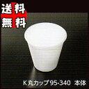 [送料無料/業務用]使い捨てスープカップ(味噌汁カップ容器)プラスチック容器 K丸カップ95-340ふたセット 1800入使い切りのプラスチック製容器。スープ(...