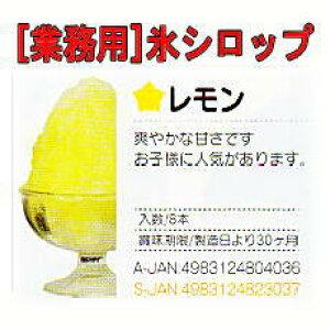 日本製[業務用]ハニー 氷みつ 1.8L レモンおいしいはちみつ入りの氷シロップ(氷蜜/かき氷シロップ/かき氷みつ/かき氷蜜)お祭り/パーティー/イベント(学園祭/祭り/おまつり)のフラッペ/かき氷/