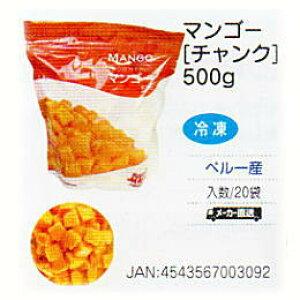 [送料無料/業務用]冷凍フルーツ マンゴー[ペルー産]チャンク 500g×20個入りかき氷のトッピングやフルーツ(果物)のデコレーション、スウィーツに便利なフルーツ(冷凍食品)。カットされている