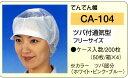 でんでん帽 CA−104 400枚【smtb-F】