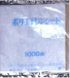[業務用]ポリシート透明(ビニールシート)130mm×130mm 1000枚入り 厚さ0.015食品を包むのに便利な透明なシートです。衛生的なポリエチレンのシートです。食品のストック、酸化防止、冷凍保存に