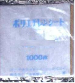 [業務用]ポリシート透明(ビニールシート)180mm×180mm 1000枚入り 厚さ0.015食品を包むのに便利な透明なシートです。衛生的なポリエチレンのシートです。食品のストック、酸化防止、冷凍保存にも使えるビニルシートです。フィルム ラップ ラッピングシート