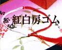 【メール便】【紅白房ゴムのみ】【25本】こと弁などの紙弁当容器、赤飯折箱の止めゴム房